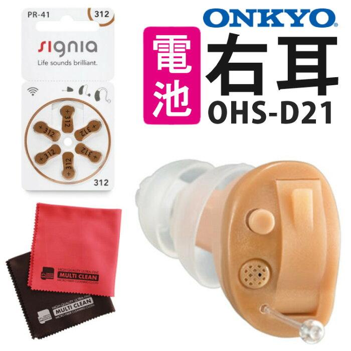 (右耳のみ) 補聴器 電池 pr41 対応 耳穴式補聴器 OHS-D21R 右耳用 祖父 祖母 片耳 オンキヨー 非課税 (予備電池&クロス付き)