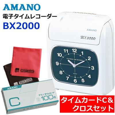 AMANO 電子タイムレコーダー BX2000 [少人...