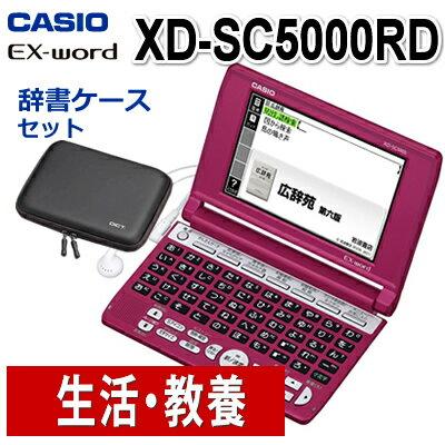 カシオ 電子辞書 XD-SC5000RD レッド...