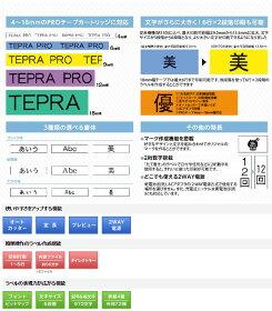 【オートカッター付】【送料無料】キングジムラベルライターテプラPROSR170