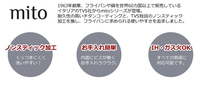 (数量限定TVS製鍋敷き付)(IH・ガス火両用)TVS mito フライパン 26cm DW-9257