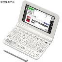 (名入れ対応可)カシオ 電子辞書 EX-word XD-Z3800WE ホワイト 中学生モデル 20 ...