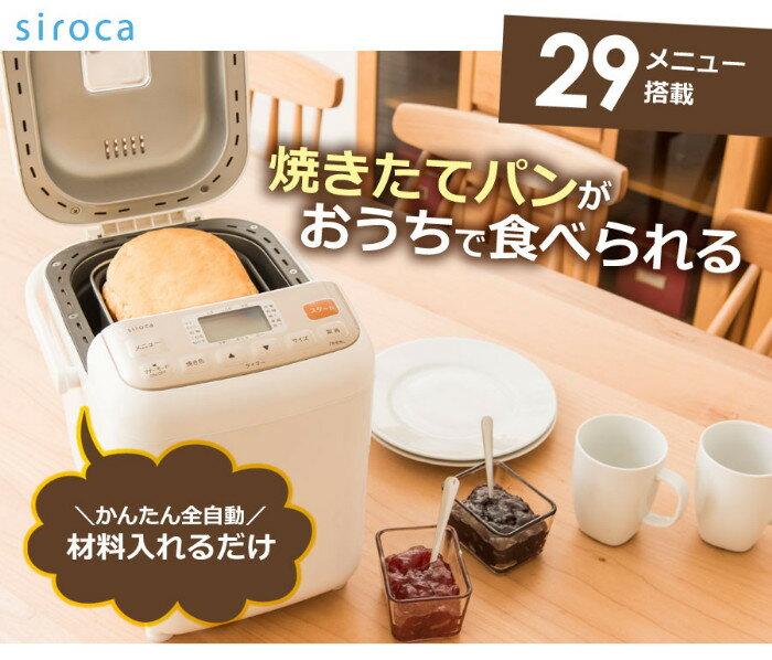 (レシピ付)(29メニュー搭載)シロカ ホームベーカリー SHB-712 siroca(ラッピング不可)