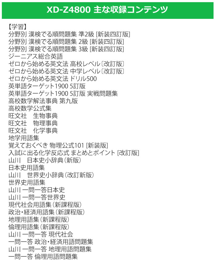 (カシオ高校生電子辞書セット)(名入れ対応可)EX-word XD-Z4800PK ピンク 辞書ケース(グレー)・保護フィルム付 2018年度モデル XDZ4800