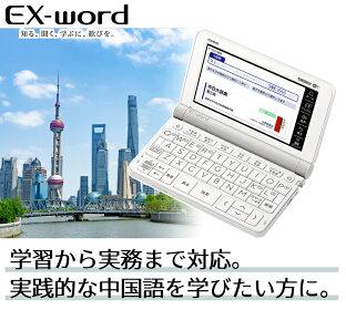(名入れ対応可)カシオ電子辞書EX-wordXD-SX7300WEホワイト中国語モデル2020年度モデル
