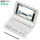 (名入れは有料対応可)(メーカー再生品)カシオ 電子辞書 EX-word XD-Z7600 韓国語モデル 2018年度モデル XDZ7600