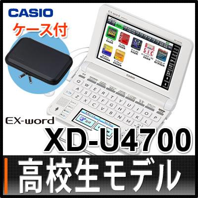 カシオ 高校生モデル電子辞書 XD-U4700&XD-CC2302BK ケースセット ...