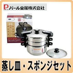 【送料無料】【使い方9通りのセット】3種類の圧力鍋に蒸し皿と使いやすいお魚スポンジがついた...