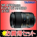 【レンズフィルター付!】タムロン マクロレンズSP AF90mm F/2.8Di MACRO1:1272EE:キャノン用【メール便不可】