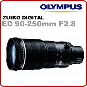 OLYMPUS (オリンパス)ZUIKO DIGITALED90-250mm F2.8【送料無料/代引手数料無料!】