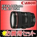 Canon(キャノン) EF24-105mm F4 L IS USM【送料無料&代引手数料無料!】