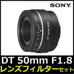 【送料無料&代引手数料無料!】【レンズフィルター付!】ソニー(SONY) 単焦点レンズSAL50F18【...