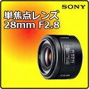 SONY(ソニー)単焦点レンズ28mm F2.8【送料無料&代引手数料無料!】