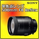【エントリーでポイント最大4倍】 SONY(ソニー) 単焦点レンズ 500mm F8 Reflex【送料無料&代...
