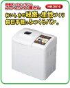 【送料無料】エムケー(MK)自動ホームベーカリーふっくらパン屋さんHBD-816(HBD816)