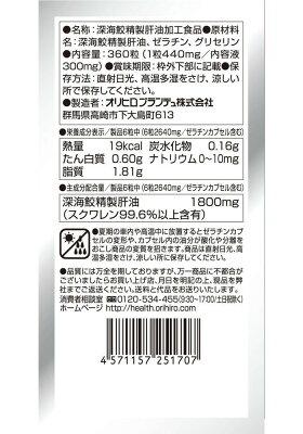 (12点セット)(サプリメント)オリヒロ深海鮫エキスカプセル徳用360粒(ラッピング不可)