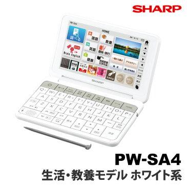 PW-SA4-W シャープ SHARP 電子辞書 Brain ブレイン (ホワイト系) 生活・教養モデル
