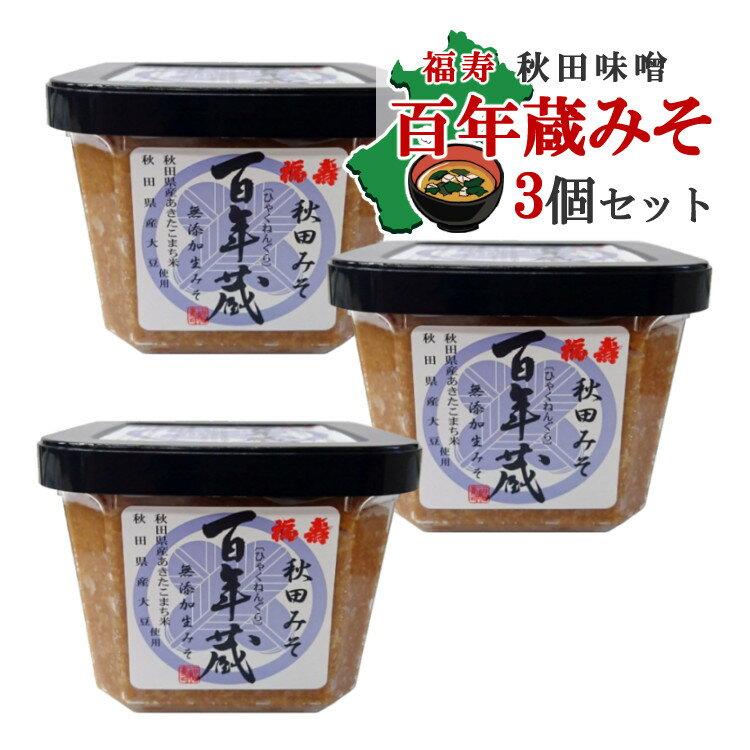 (3点セット)浅利佐助商店 浅利 百年蔵味噌 500g
