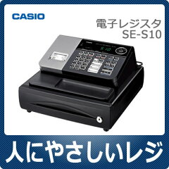 カシオ SE-S10-BK(ブラック) 電子レジスター[CASIO SES10BK]【送料無料】