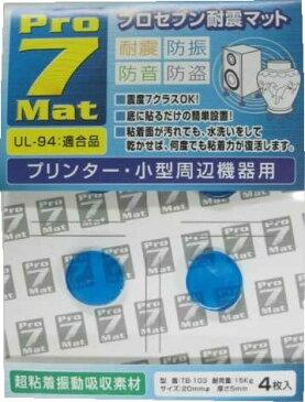 (メール便可:2点まで)ナカバヤシ Digio2 耐震ストッパー TB-103 [20x20x5mm]