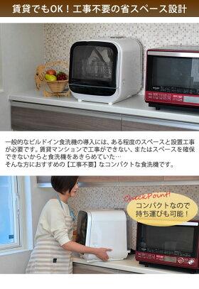 食器洗い乾燥機工事不要ジェイム2〜3人用食洗機SDW-J5L-Wホワイトエスケイジャパン(SDW-J5LWSDWJ5LW)ほったらかし家電便利家電時短家電(ラッピング不可)