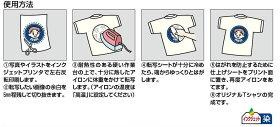 (メール便可:5冊まで)コクヨ【インクジェットプリンター用紙】アイロンプリントペーパーKJ-PR10NA4サイズ[5枚入]【ラッピング不可】