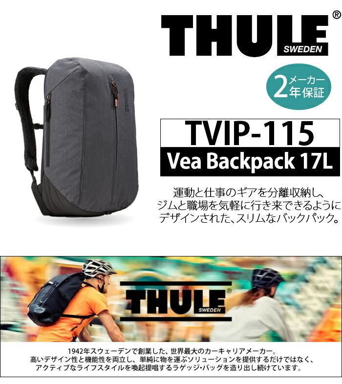 THULE  Vea(ヴィア) TVIP-115 [約17L]