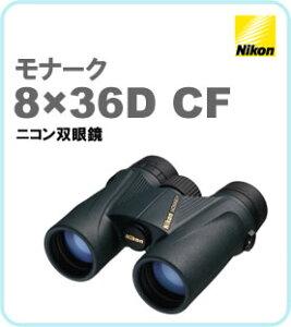 【★防水型8倍双眼鏡!!】【在庫あり】Nikon(ニコン) 双眼鏡モナーク 8x36D CF<ソフトケース...