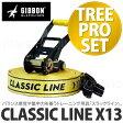 ギボン スラックライン CLASSIC LINE X13 15M ツリープロセット(130002) 【送料無料】【メール便不可】