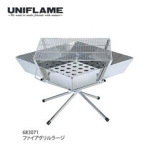 【2014年モデル】ユニフレーム 焚火台 683071 ファイアグリルラージ 【メール便不可】