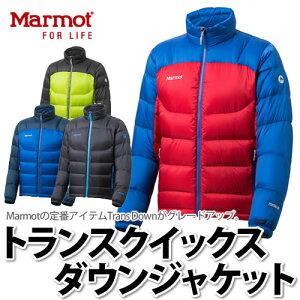 Marmot ダウンジャケット Trans QUIX DOWN Jacket MJD-F5015【メンズ/男性用】【送料無料】【メール便不可】【クリアランス】