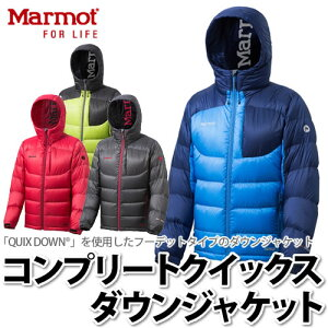 Marmot ダウンジャケット MJD-F5020 Complete QUIX DOWN Jacket 【メンズ/男性用】【送料無料】【メール便不可】【クリアランス】