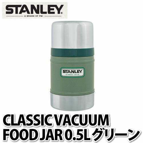 スタンレー フードジャー 00811-018 CLASSIC VACUUM FOOD JAR 0.5L グリーン
