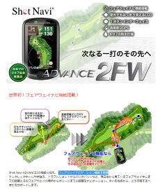 ShotNaviゴルフナビShotNaviADVANCE2-FW【ショットナビアドバンス2FW】【送料無料】