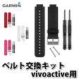 ガーミン リストバンド ベルト交換キット vivoactive用【カラー4色】