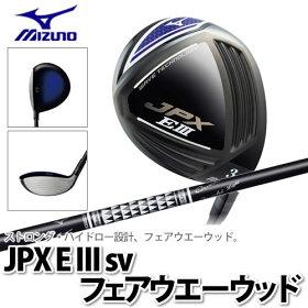 MIZUNOJPX-E3SVフェアウェイウッド(5KJBB7535)(OrochiLightカーボンシャフト)【番手:3/5/7/9】【フレックス:S/SR/R】【ラッピング】