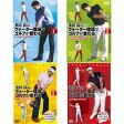 桑田泉のクォーター理論でゴルフが変わる 全4巻セット [DVD] 【送料無料】【メール便不可】