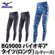 ミズノ【タイツ】 BG9000バイオギアタイツ(ロング) K2MJ5D02 【リバーシブル】【レディース/女性用】