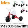 ides(アイデス) 三輪車 D-Bike TRY!(ディーバイクトライ!) 03090-3 【2017モデル】【ラッピング不可】