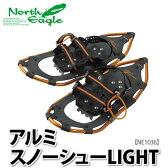 ノースイーグル スノーシュー アルミスノーシュー LIGHT NE1036 【ラッピング不可】