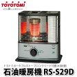TOYOTOMI 石油暖房機 トヨトミポータブルストーブ (コンクリート10畳 木造8畳) RS-S29D S 【ラッピング不可】