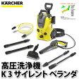 【高圧洗浄機】ケルヒャー (KARCHER) 高圧洗浄機 K3 サイレント ベランダ (東日本/西日本 選択式)【ラッピング不可】