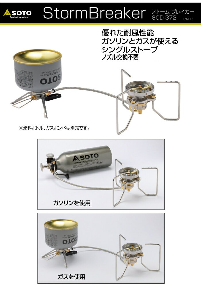 SOTO(ソト)ストームブレイカー(SOD-372)&広口フューエルボトル1000ml(SOD-700-10)セット(バーナー)(ラッピング不可)