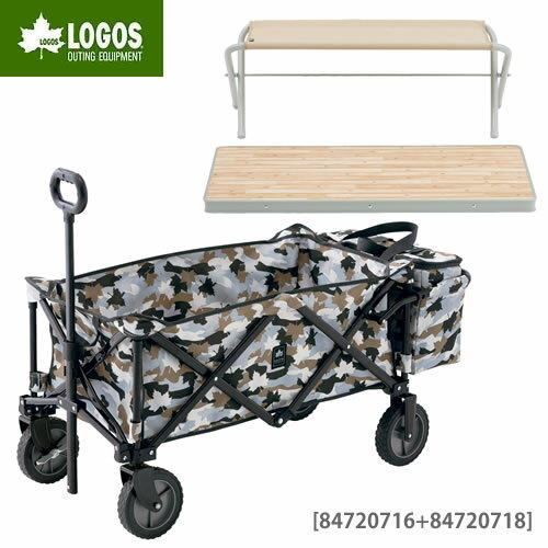 LOGOS(ロゴス)丸洗いスマートキャリー with クーラーバッグ(カモフラ)-AG & LOGOS Life カートオンテーブルベンチ セット(84720716+84720718) (ラッピング不可)