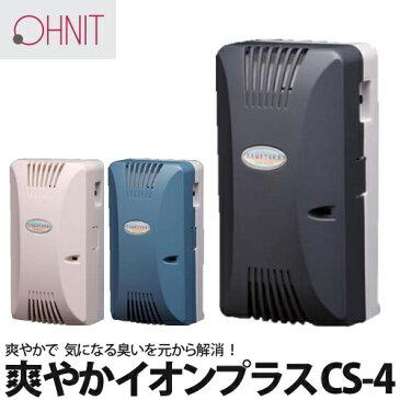 OHNIT(オーニット)爽やかイオンプラス CS-4 室内用(10畳対応)オゾン脱臭機(オゾン発生器)