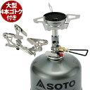 SOTO(ソト) SOD-310&SOD-460 ウインドマスター&専用4本ゴトクセット