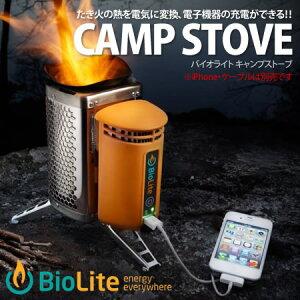 【焚き火の熱で発電】【軽量コンパクト】BioLite バイオライト CampStove キャンプストーブ #18...