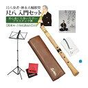 (尺八オリジナルセット) 「悠」DK-01 & 立奏用譜面台 & 教則本(「尺八をはじめる本。」) & オリジナルクロス (ラッピング不可)
