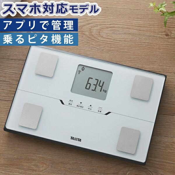 100円OFFクーポン配布中 Bluetooth通信TANITA(タニタ)体組成計BC-768-WH(BC768WH)パールホワ
