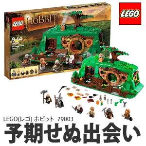 【納期:欠品によりお届に時間を頂戴します。】LEGO(レゴ) 79003 ホビット 予期せぬ出会い 【57...